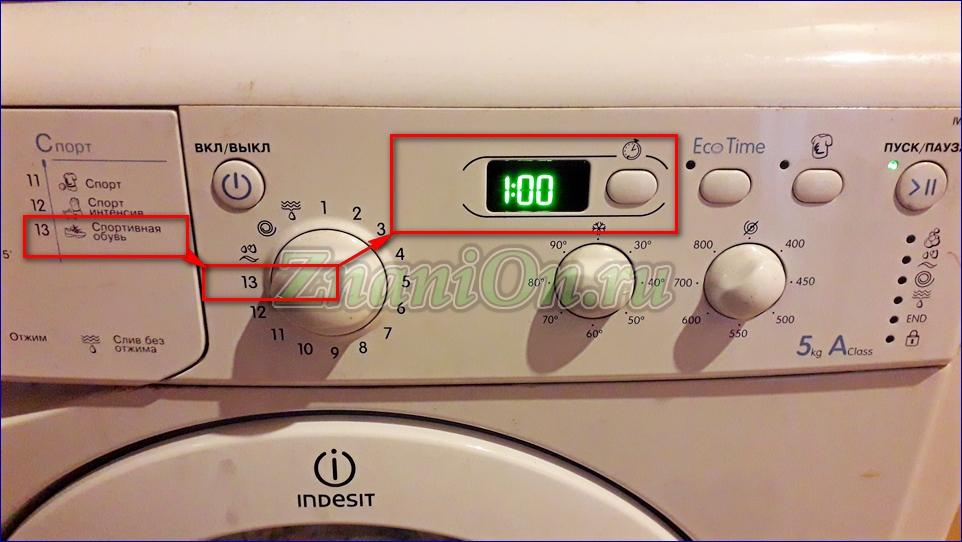 Можно ли стирать кроссовки в стиральной машине. Пошаговая инструкция безопасной стирки кроссовок в стиральной машине - Женское мнение